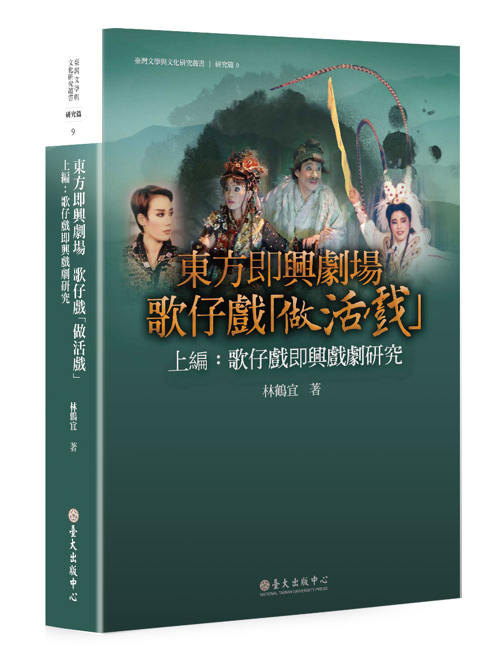 """Taiwanese Improvisational Theater: Performing """"Living Plays"""" in Gezixi (Vol. 1)"""
