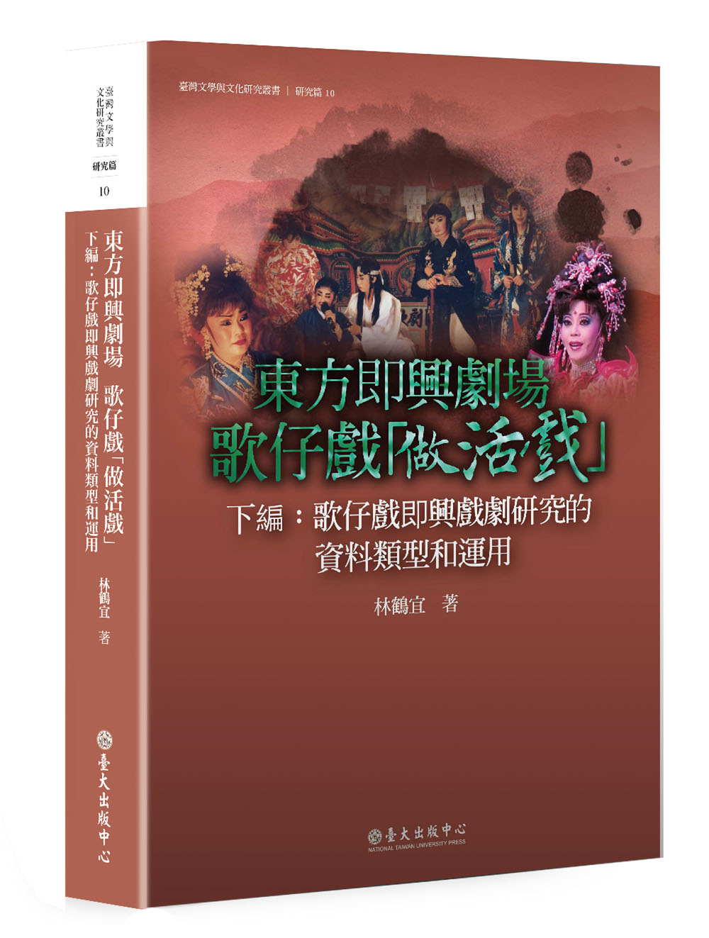 """Taiwanese Improvisational Theater: Performing """"Living Plays"""" in Gezixi (Vol. 2)"""