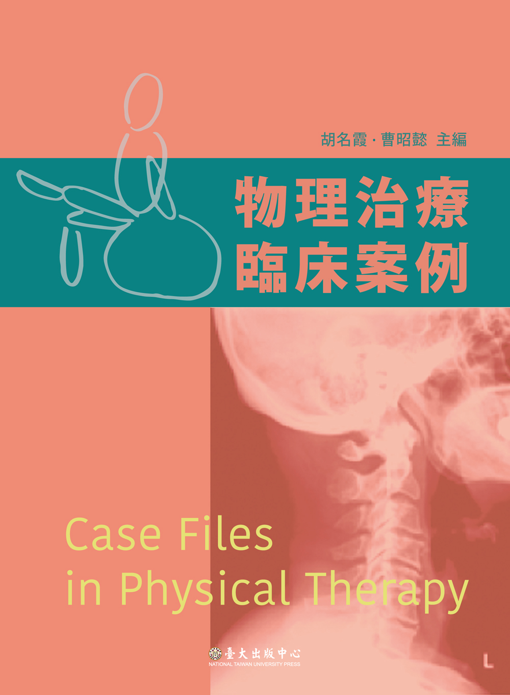 Case Files in Physical Therapy