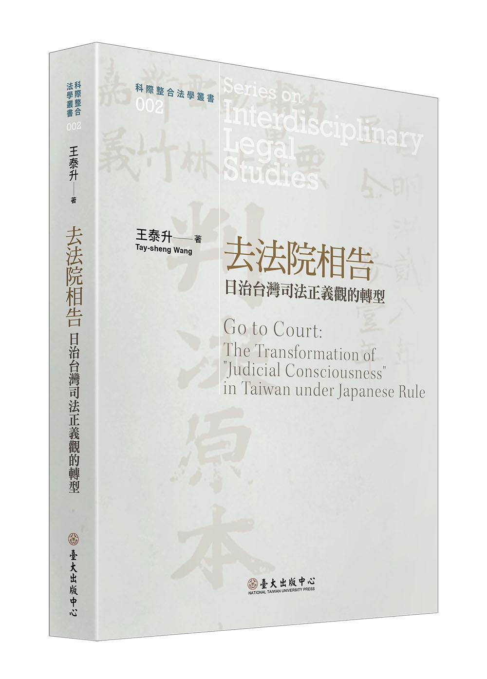 去法院相告──日治台灣司法正義觀的轉型(已絕版)