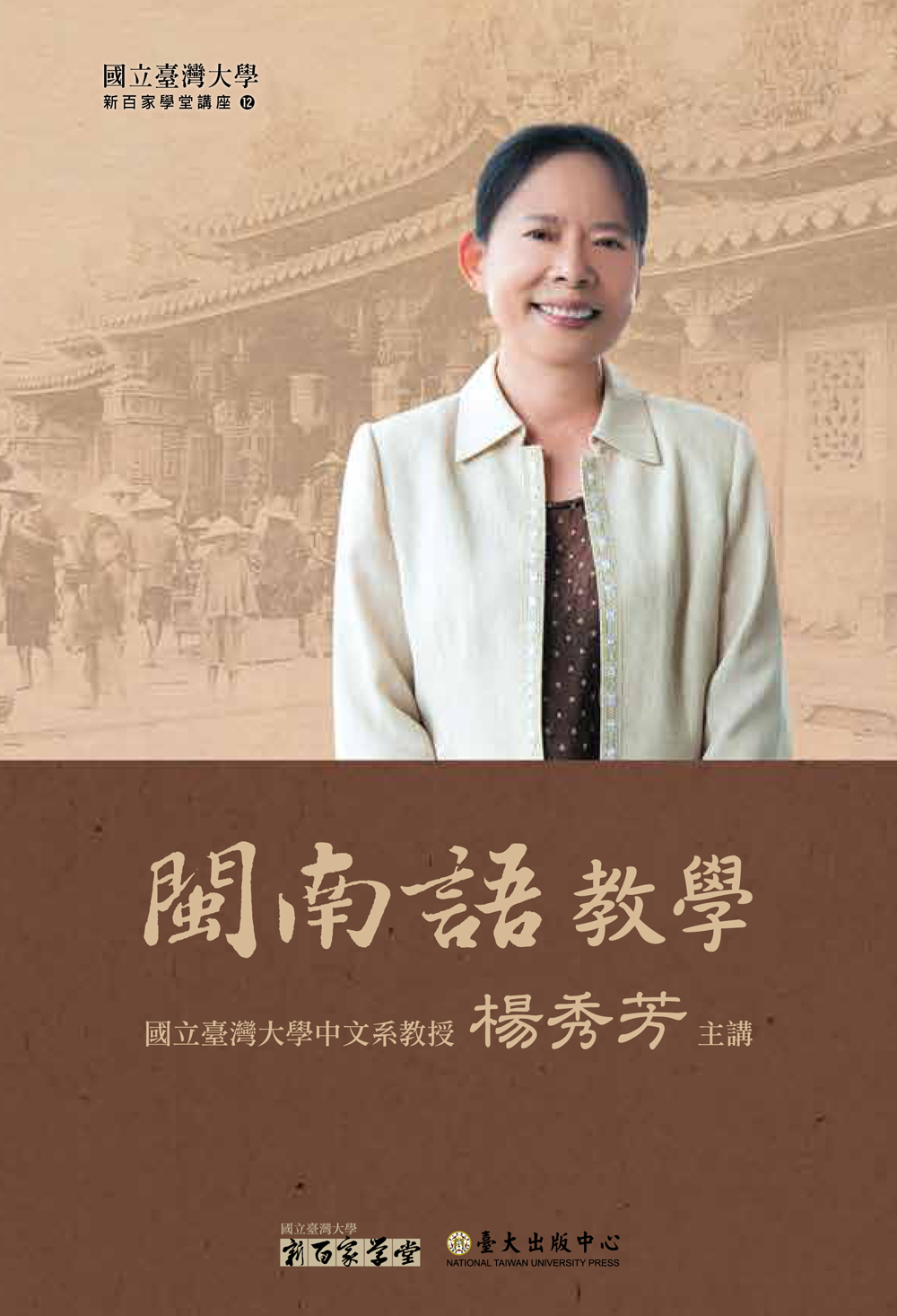 Southern Hokkien: Introductory Lectures(13-disc set DVD + Manual)