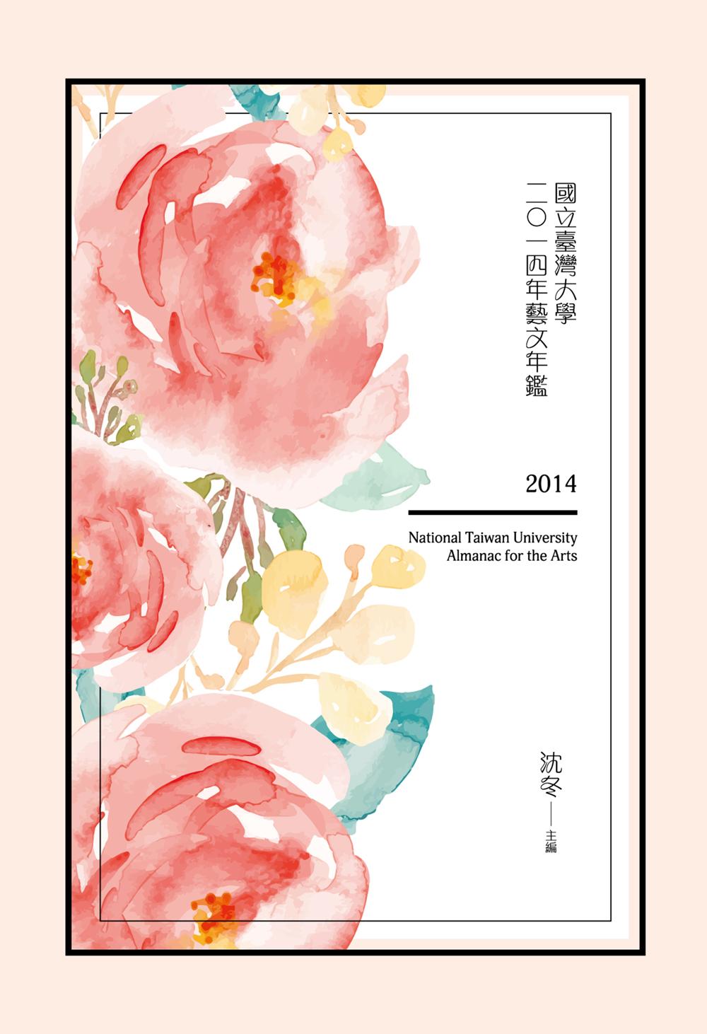 National Taiwan University Almanac for the Arts, 2014