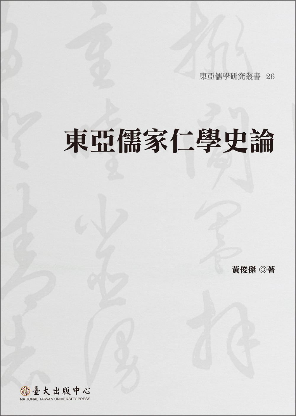 東亞儒家仁學史論