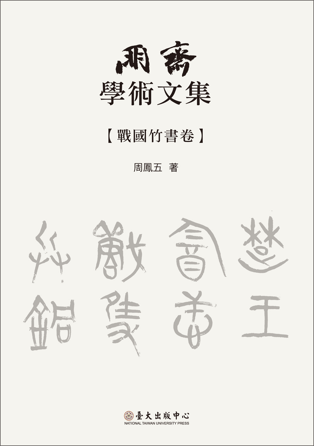 Collected Academic Works of Professor Chou Fengwu: Bamboo Slips of the Warring Period Volume