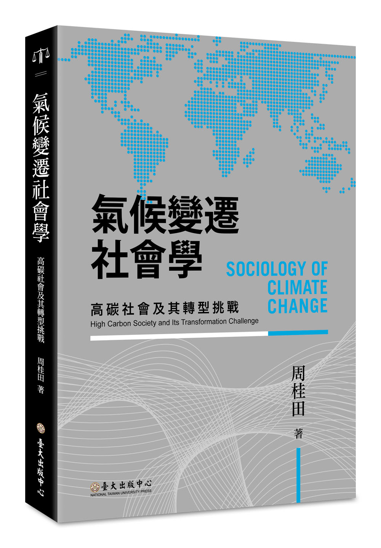 氣候變遷社會學──高碳社會及其轉型挑戰