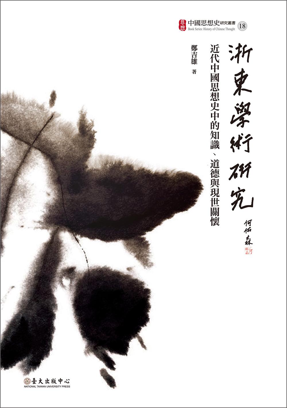 浙東學術研究──近代中國思想史中的知識、道德與現世關懷