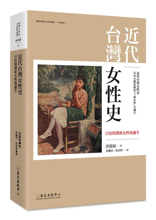 近代台灣女性史──日治時期新女性的誕生
