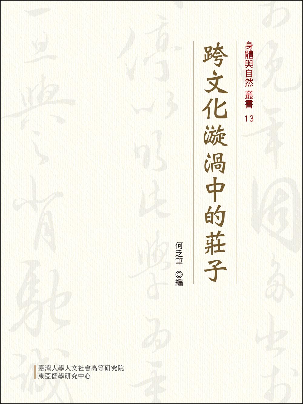 Zhuangzi in Transcultural Turmoil