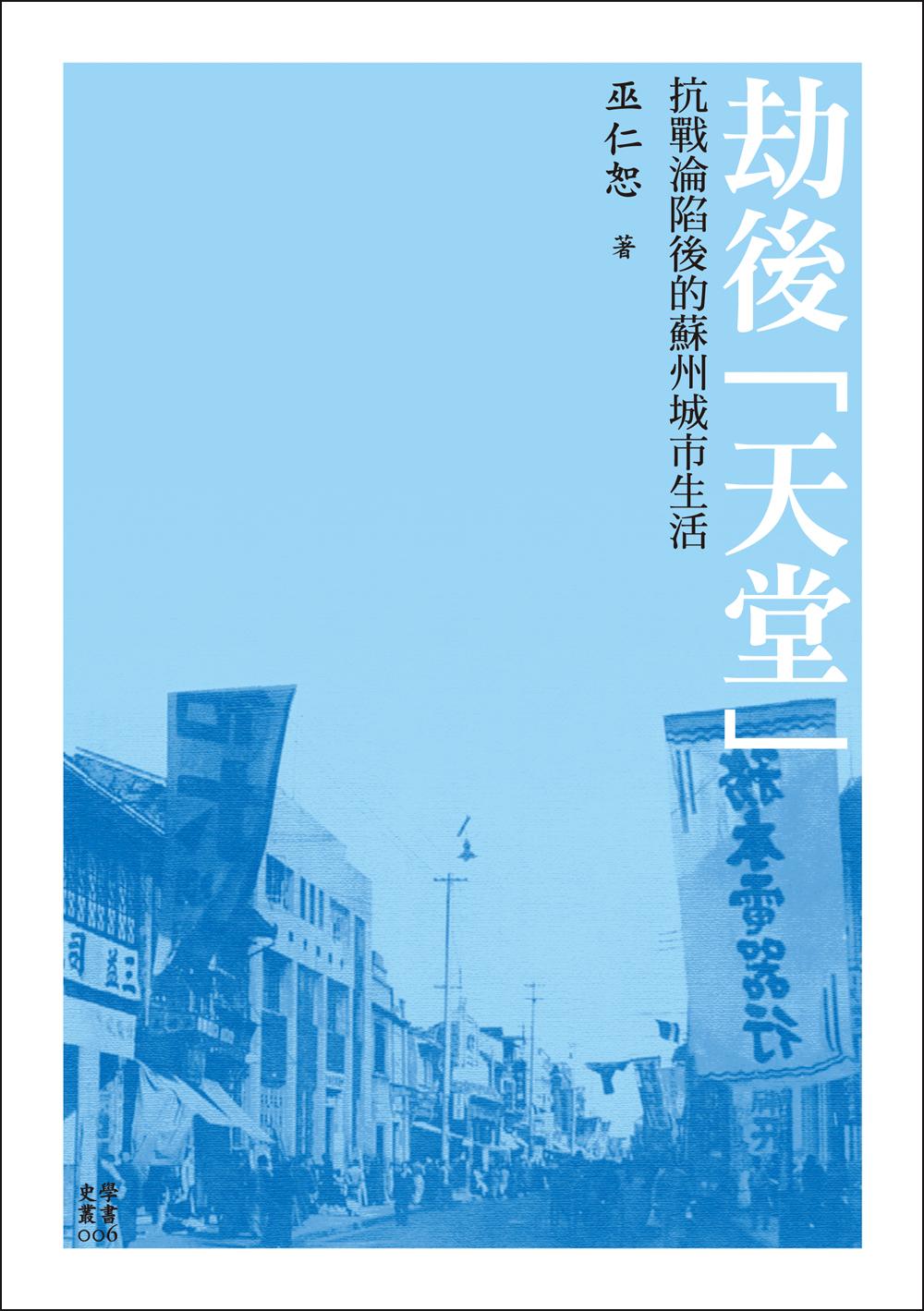 劫後「天堂」──抗戰淪陷後的蘇州城市生活