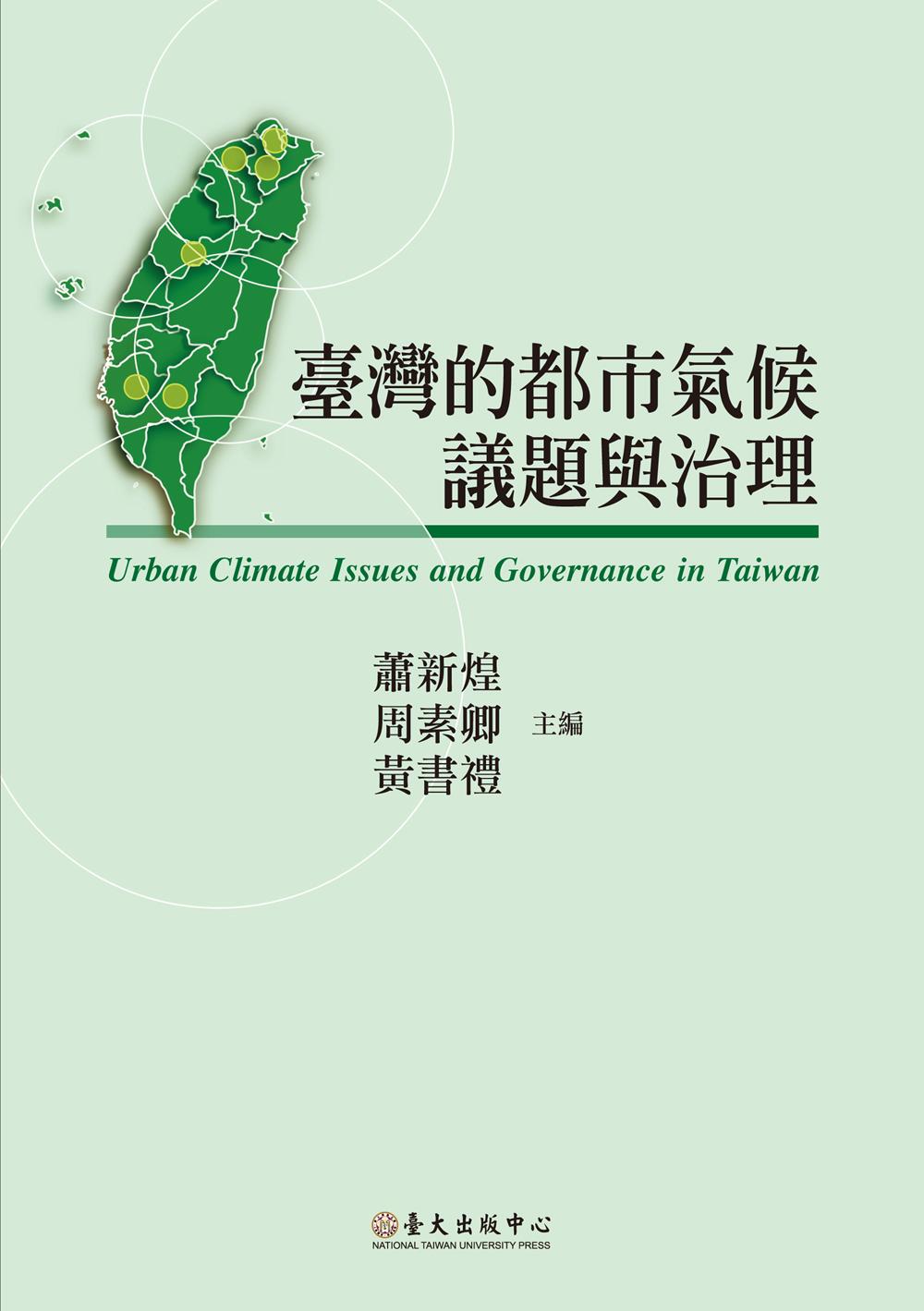 臺灣的都市氣候議題與治理
