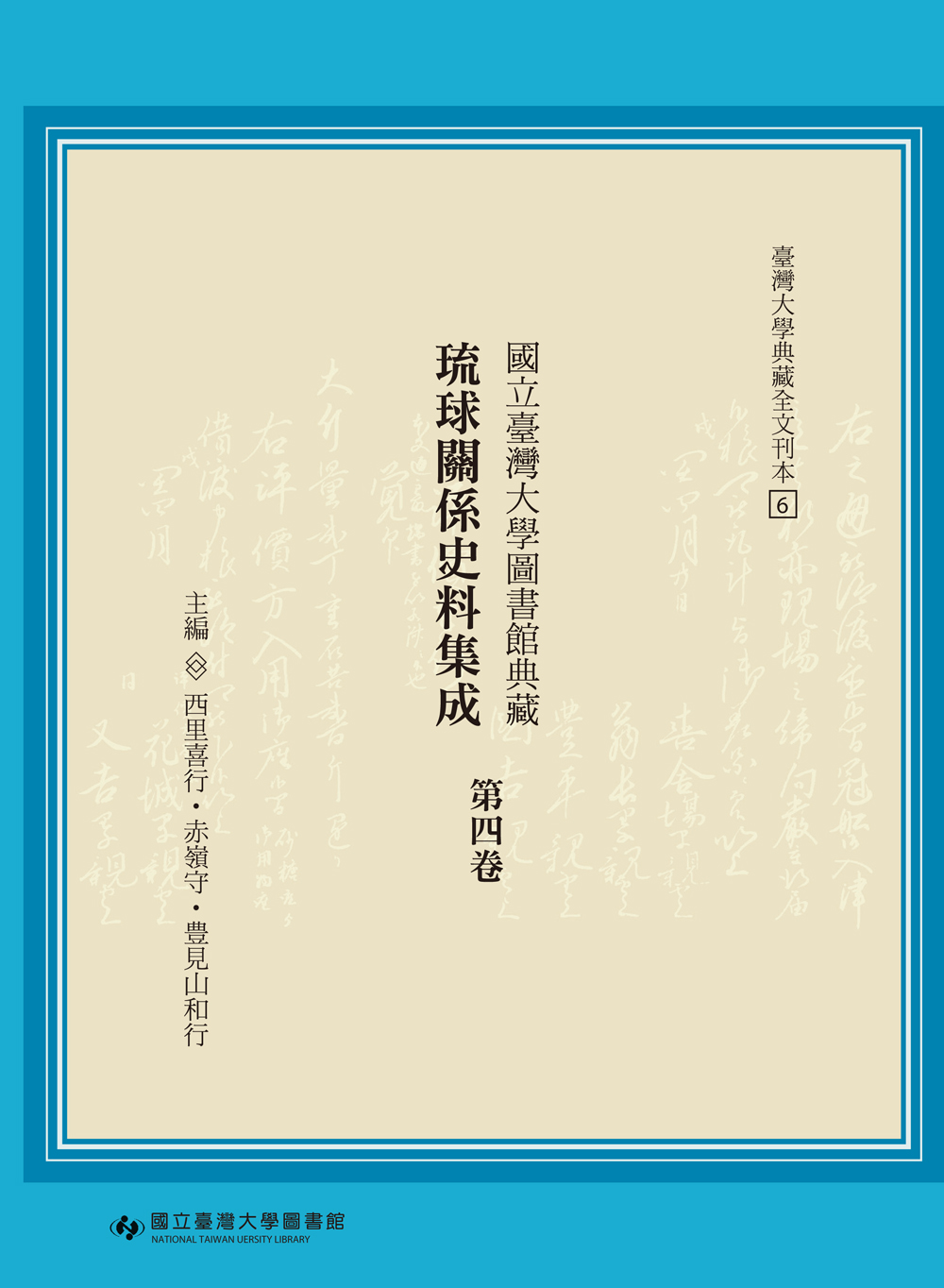 Historical Archives of the Ryukyu Kingdom Housed at National Taiwan University Library: A Transcription, Vol. 4