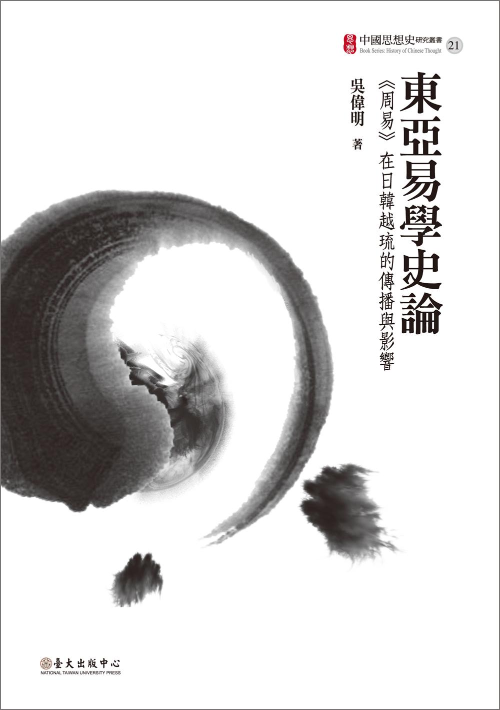 東亞易學史論——《周易》在日韓越琉的傳播與影響