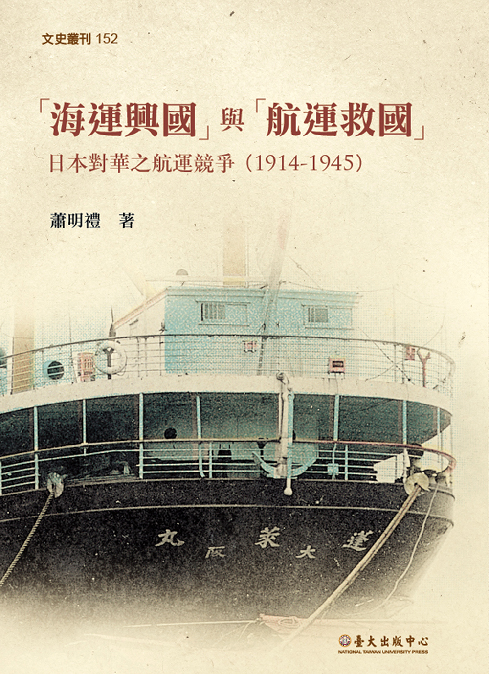 The Sino-Japanese Steamship Rivalry in China, 1914-1945