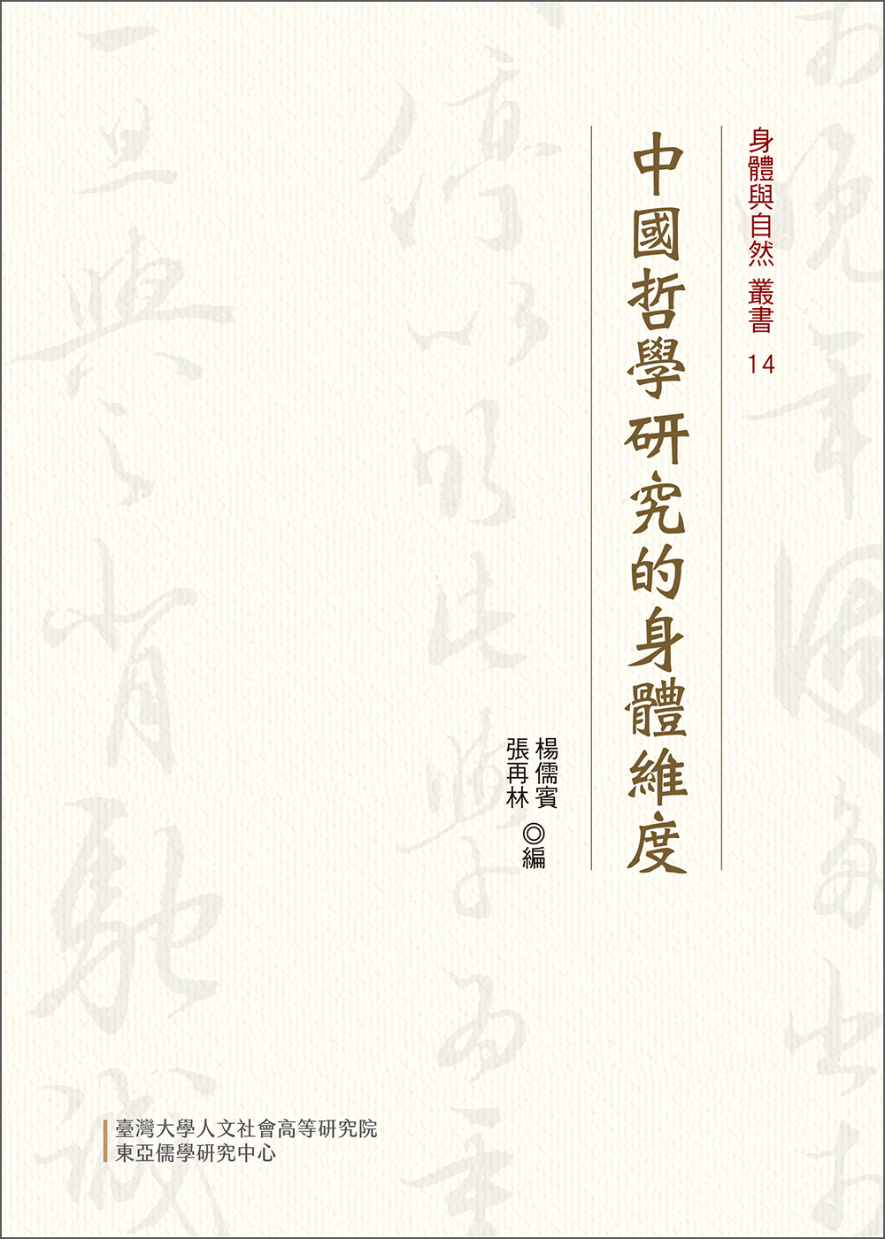 Dimension of Body in Chinese Philosophy