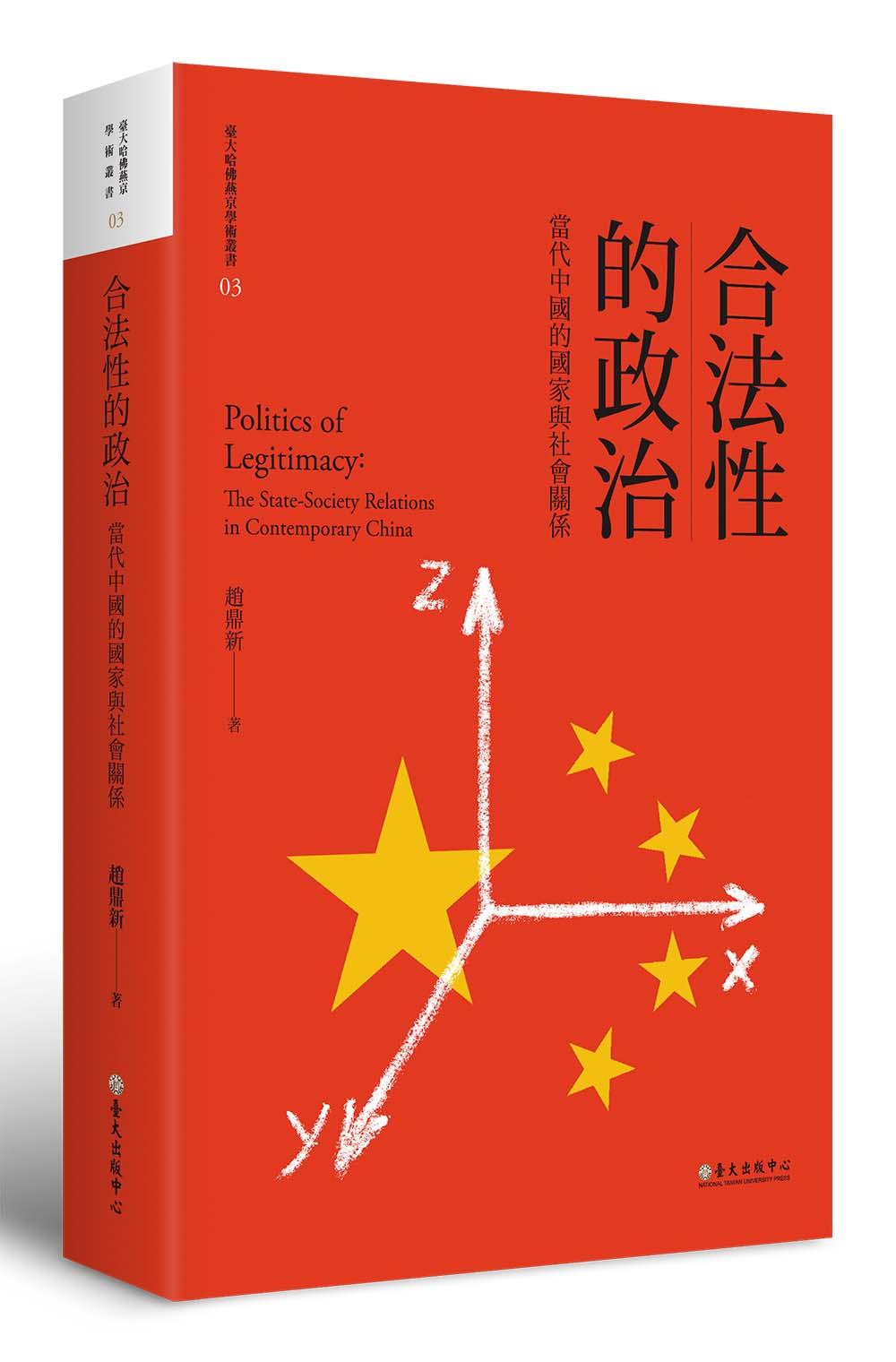 合法性的政治──當代中國的國家與社會關係(已絕版)(限量精裝版)