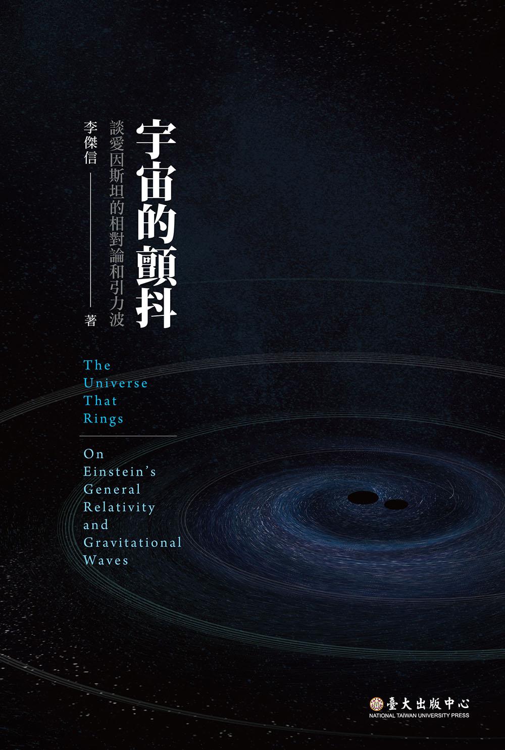 宇宙的顫抖──談愛因斯坦的相對論和引力波(已絕版)