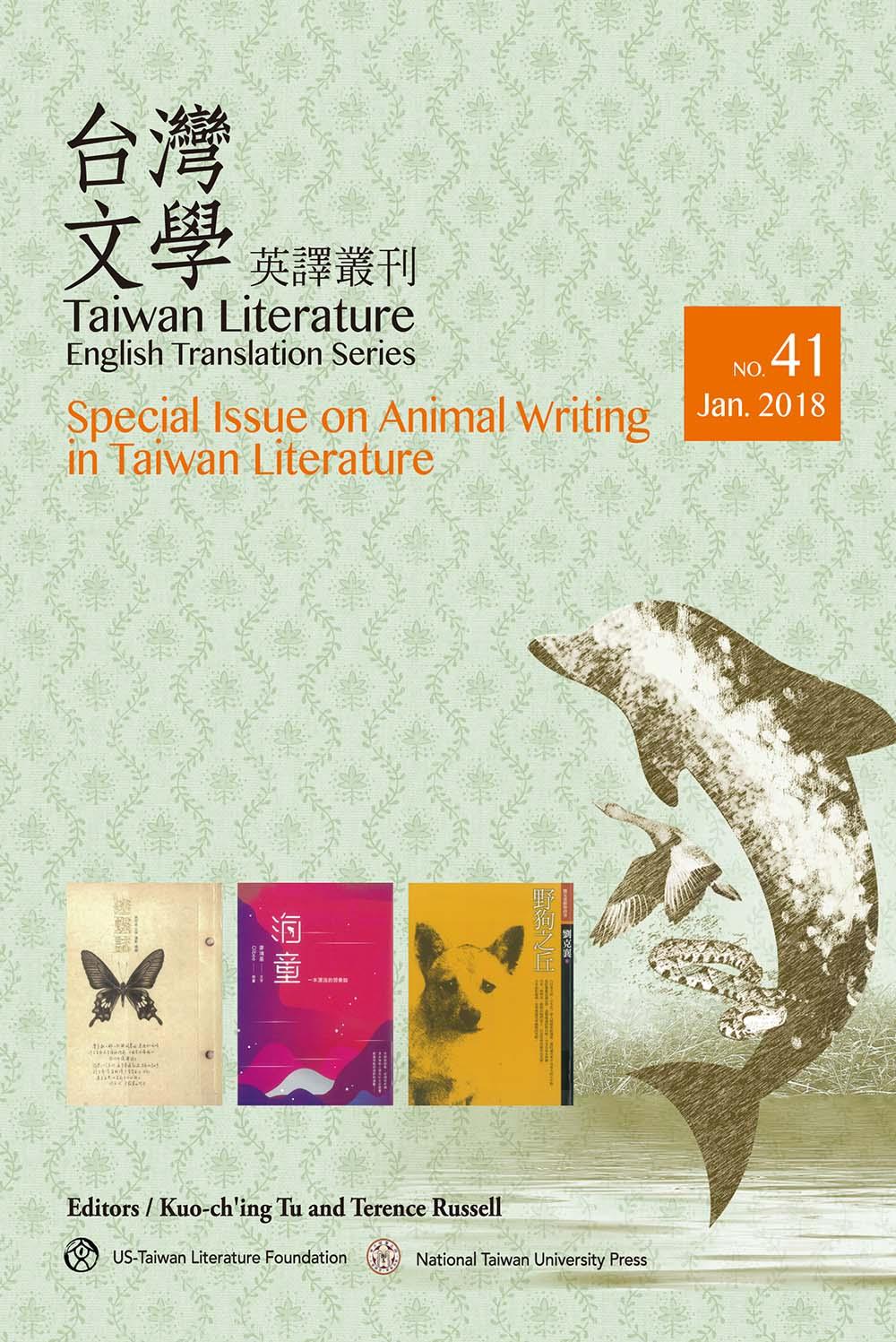 台灣文學英譯叢刊(No. 41): 台灣文學的動物書寫專輯