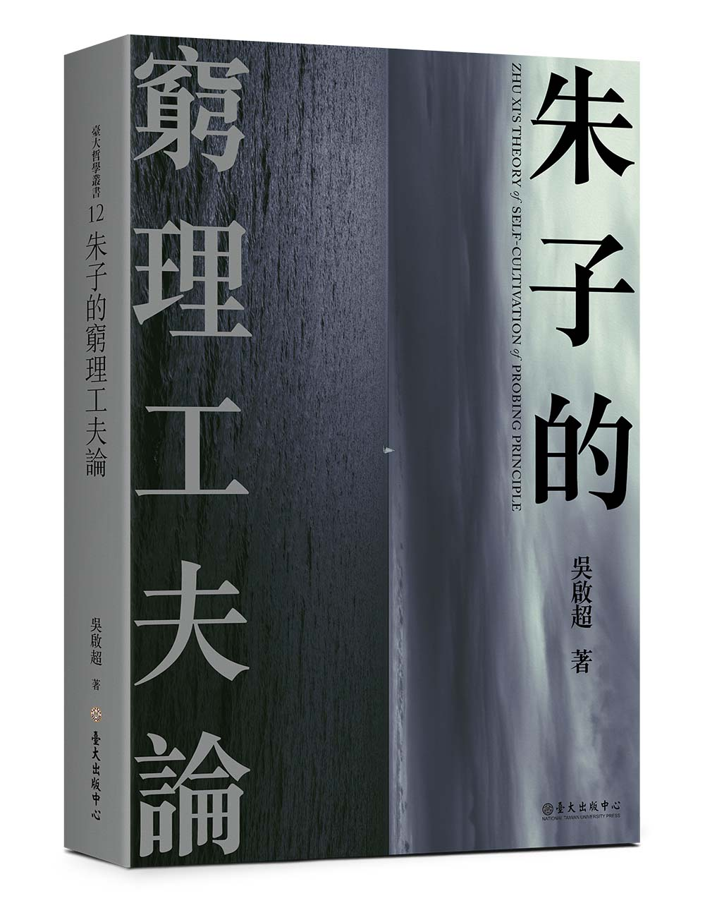 Zhu Xi's Theory of Self-Cultivation of Probing Principle