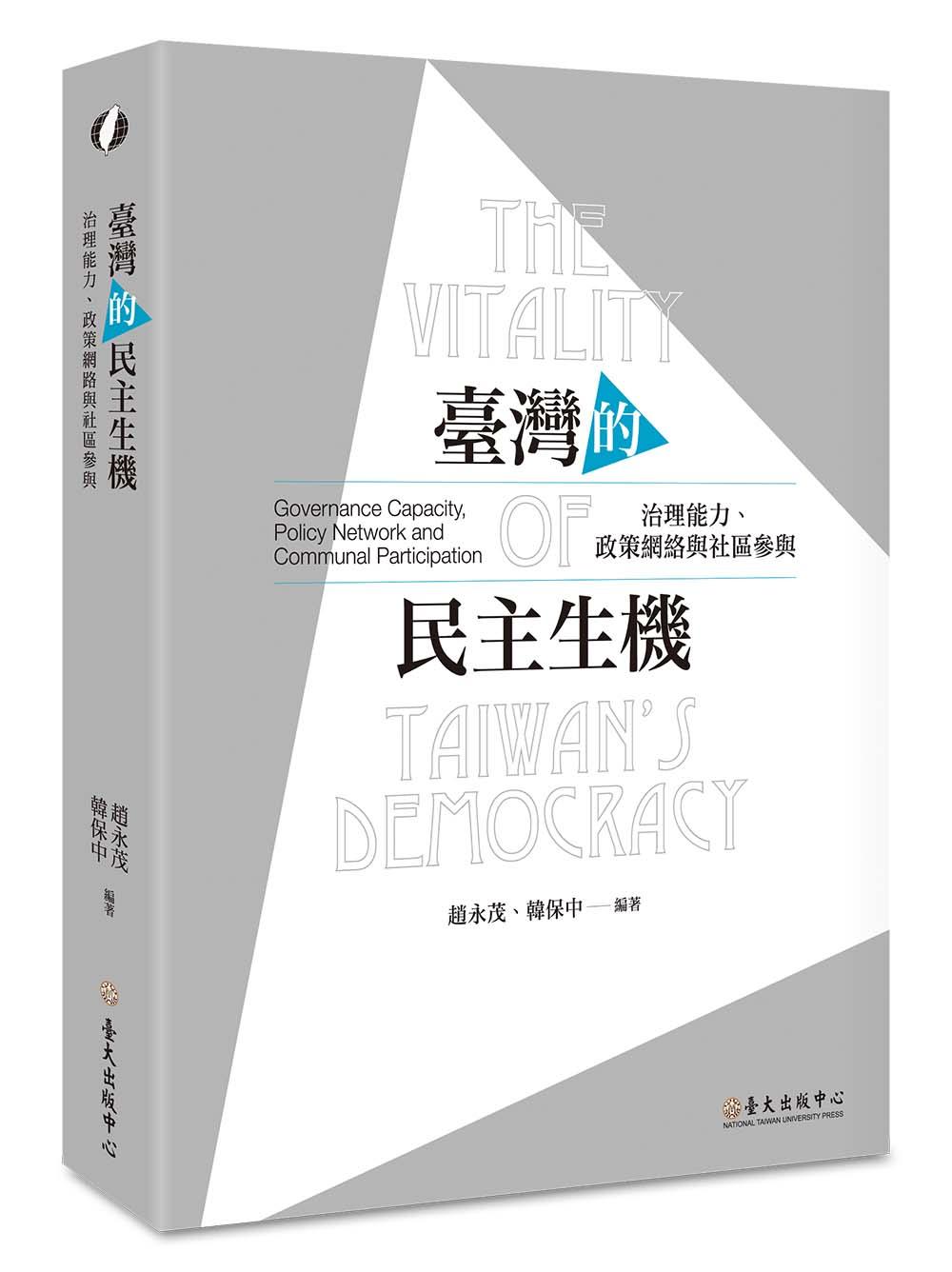 臺灣的民主生機──治理能力、政策網絡與社區參與
