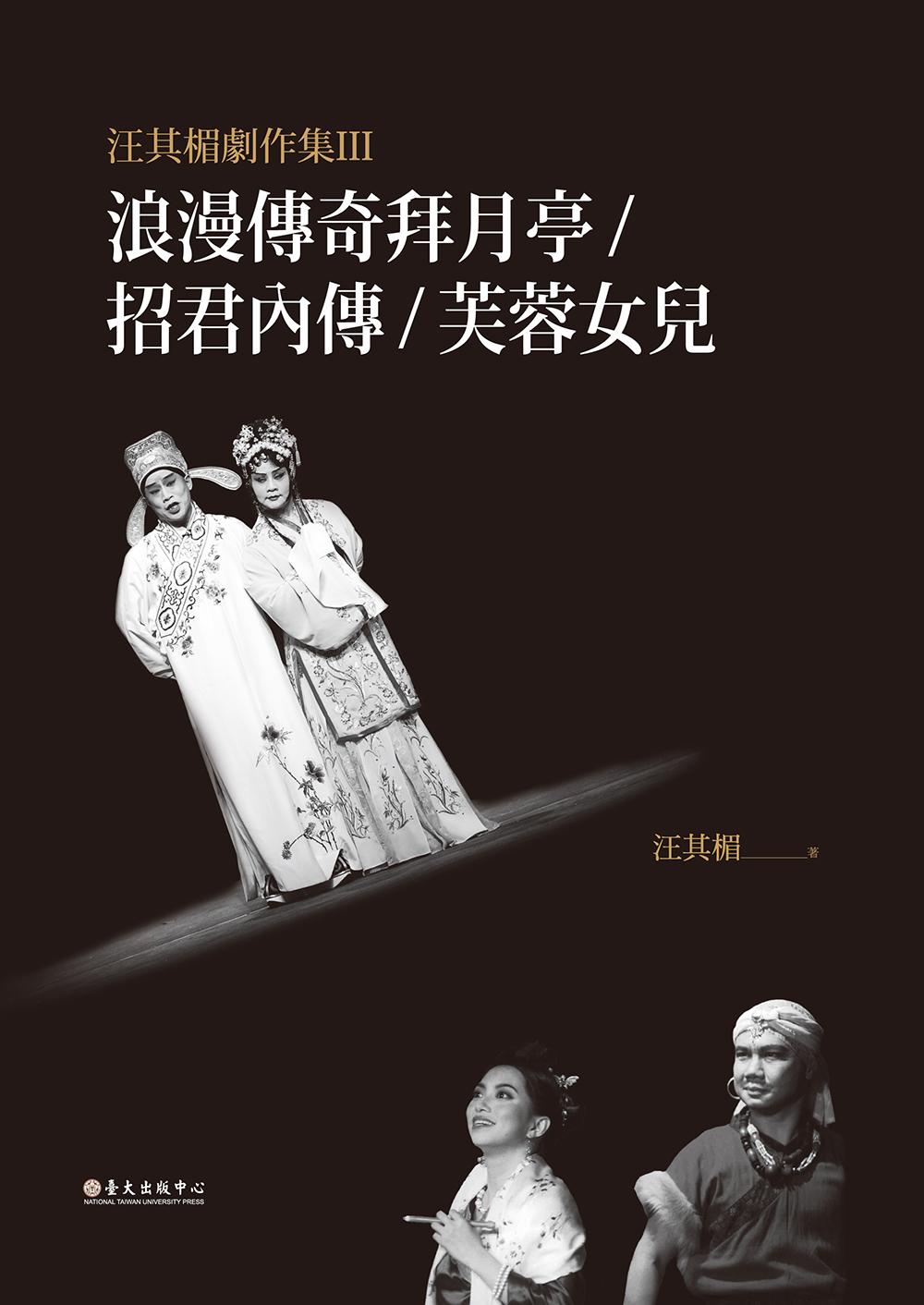 汪其楣劇作集 III──浪漫傳奇拜月亭/招君內傳/芙蓉女兒