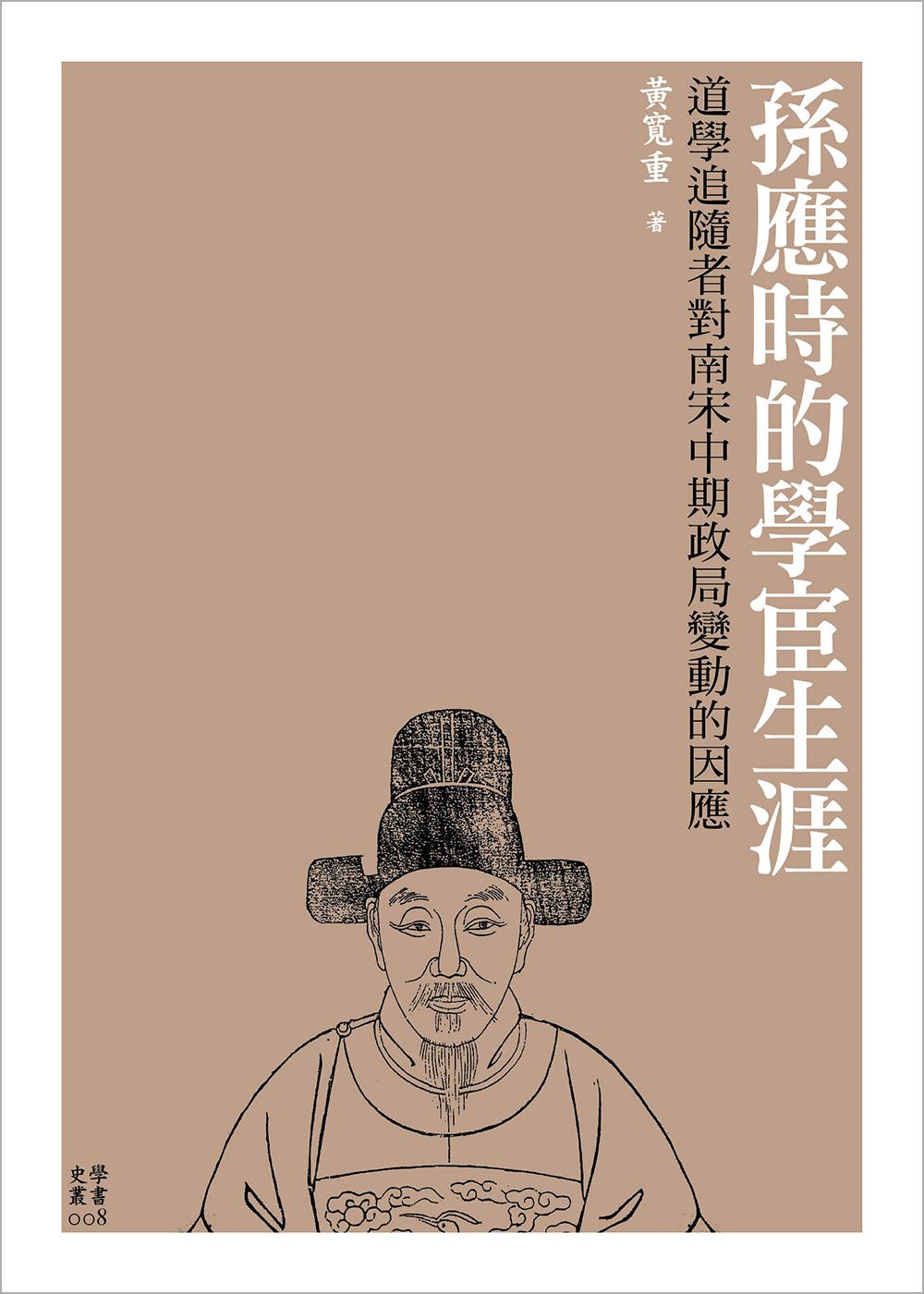 孫應時的學宦生涯──道學追隨者對南宋中期政局變動的因應