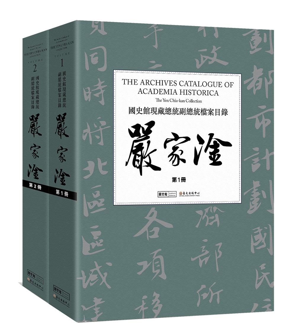 國史館現藏總統副總統檔案目錄──嚴家淦(二冊不分售)(已絕版)