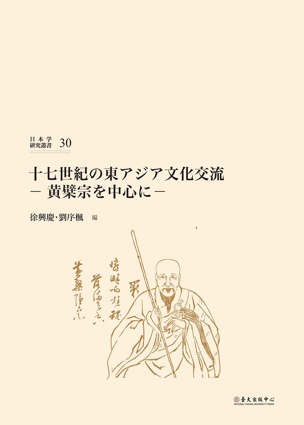 十七世紀の東アジア文化交流―黄檗宗を中心に―