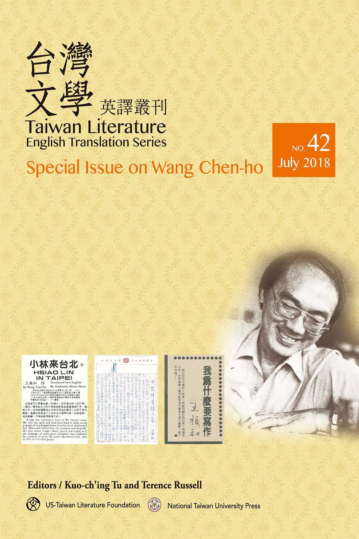 台灣文學英譯叢刊(No. 42): 王禎和專輯
