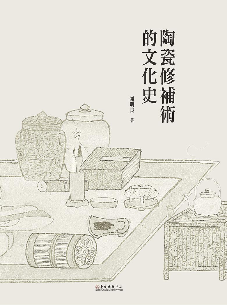 陶瓷修補術的文化史(已絕版)