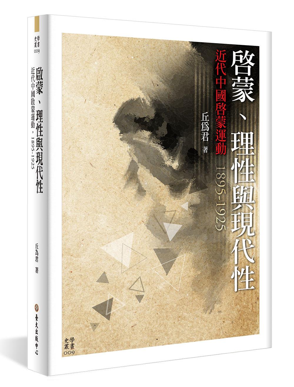 啟蒙、理性與現代性── 近代中國啟蒙運動,1895-1925