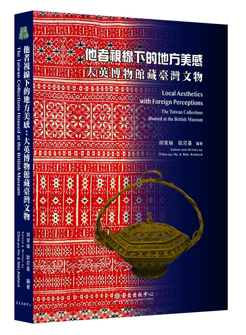 Local Aesthetics with Foreign Perceptions: The Taiwan Collections Housed at the British Museum