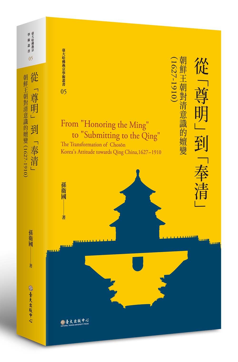 從「尊明」到「奉清」──朝鮮王朝對清意識的嬗變,1627-1910(已絕版)(限量精裝版)