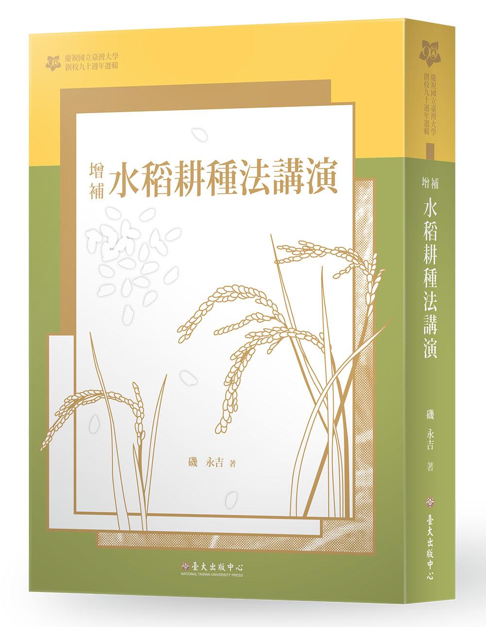 增補水稻耕種法講演