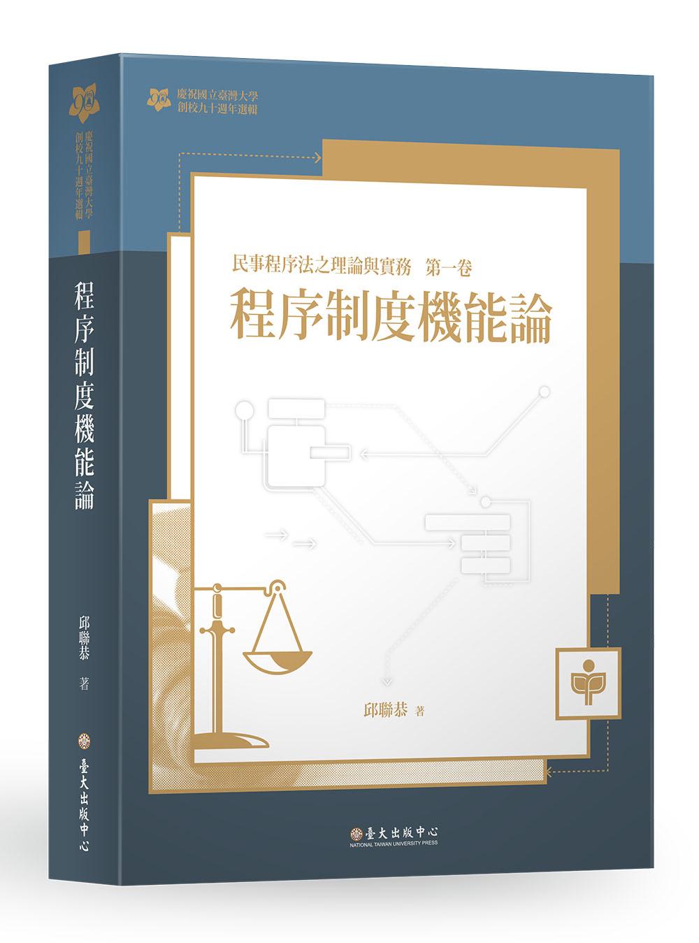 程序制度機能論──民事程序法之理論與實務 第一卷