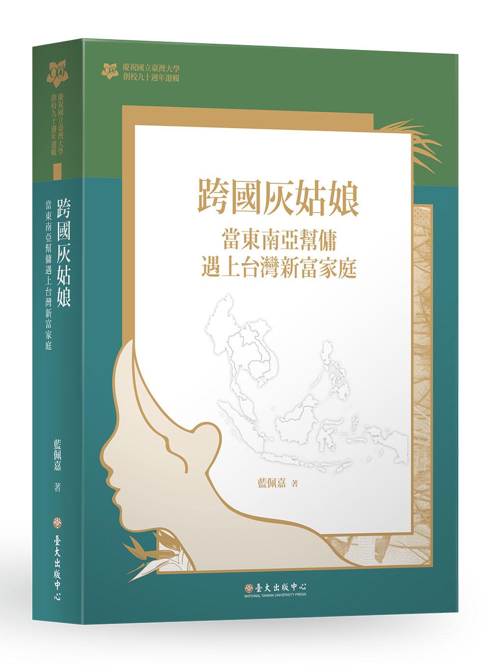跨國灰姑娘──當東南亞幫傭遇上台灣新富家庭