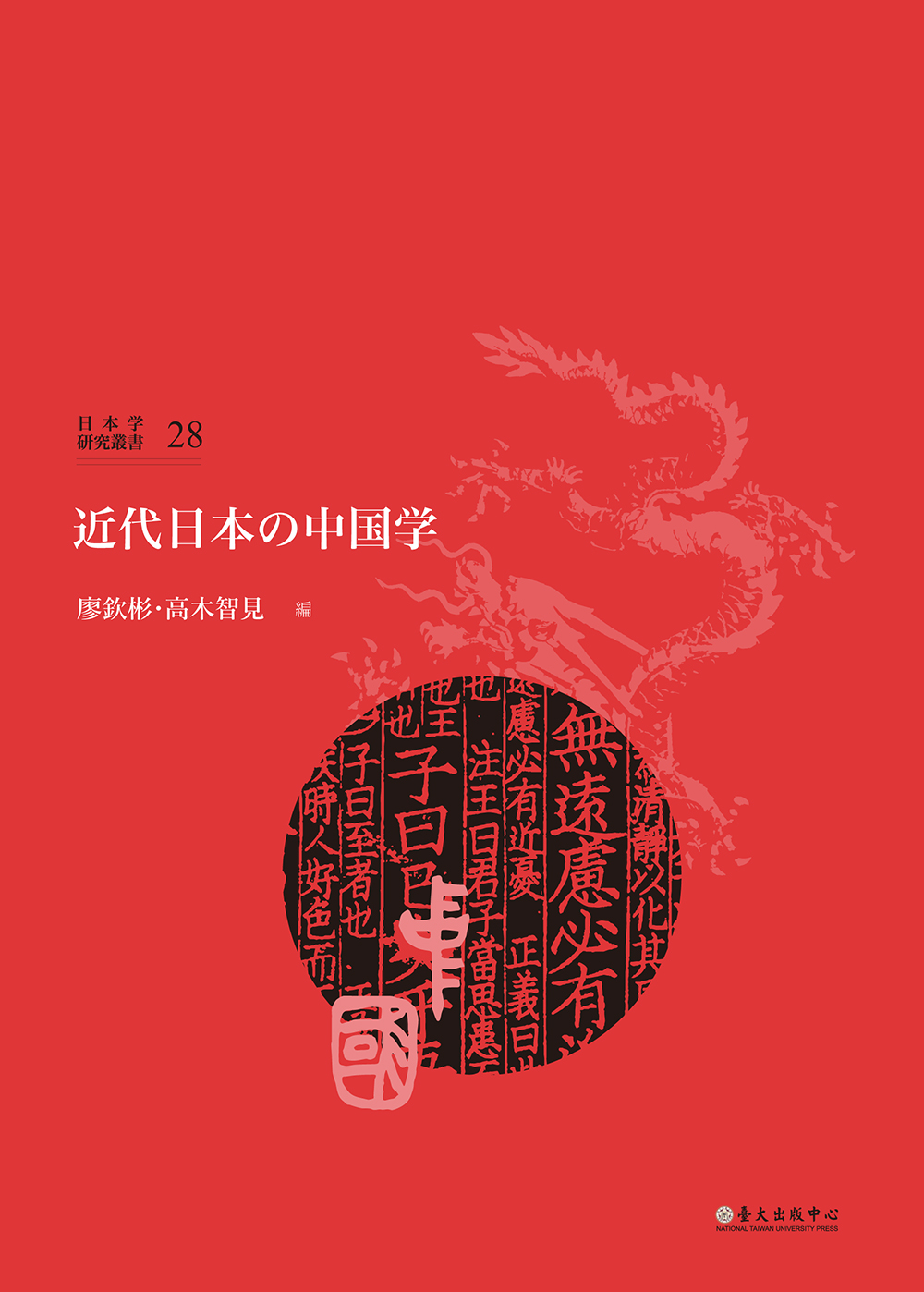 近代日本の中国学
