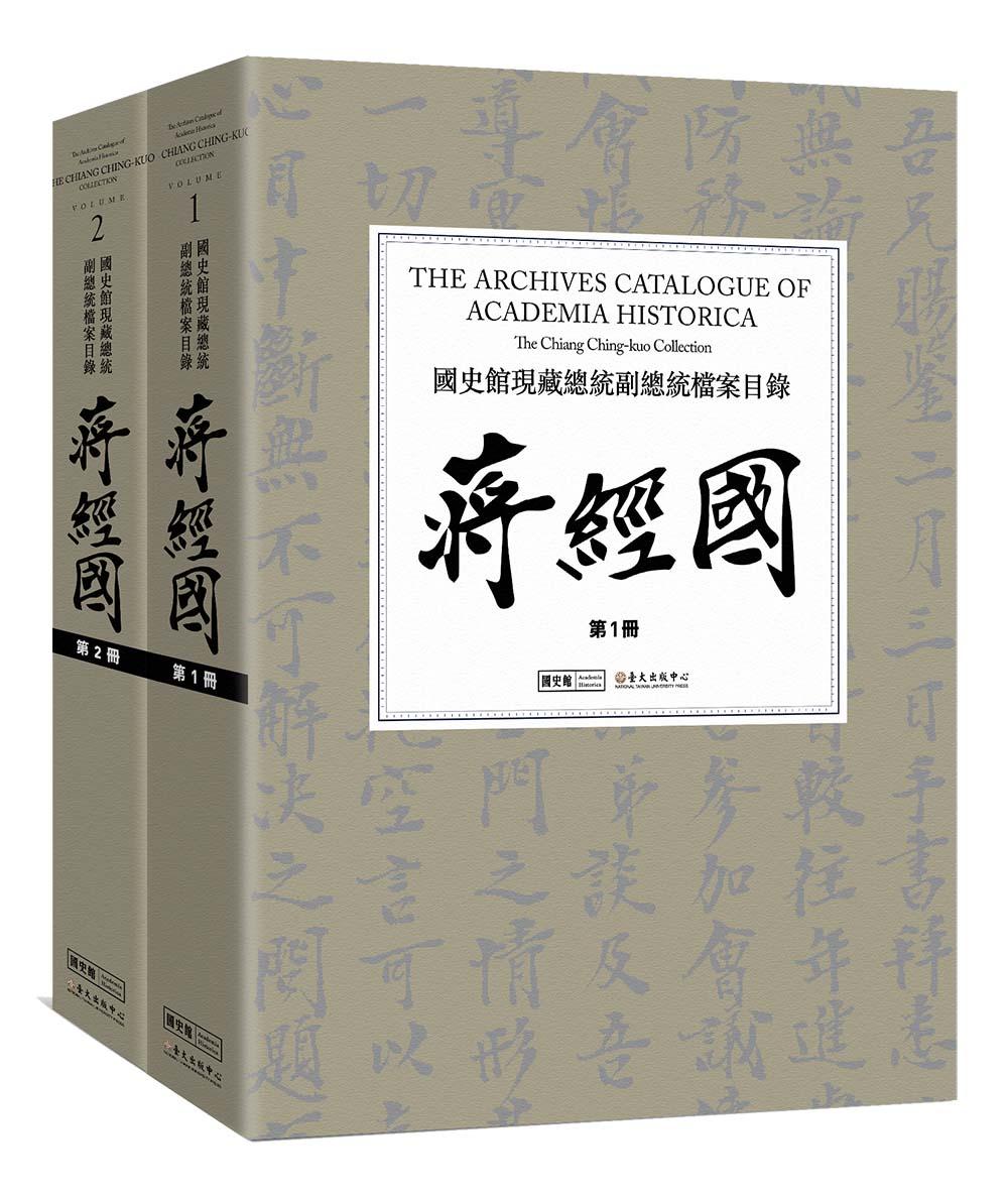 國史館現藏總統副總統檔案目錄──蔣經國(二冊不分售)(已絕版)