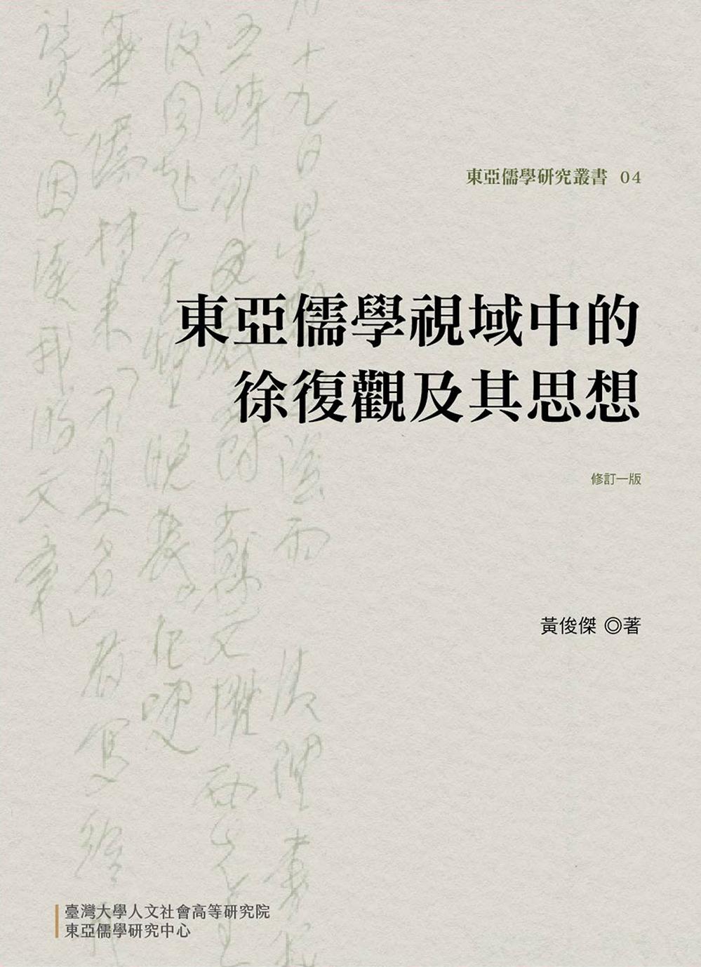 東亞儒學視域中的徐復觀及其思想(修訂一版)