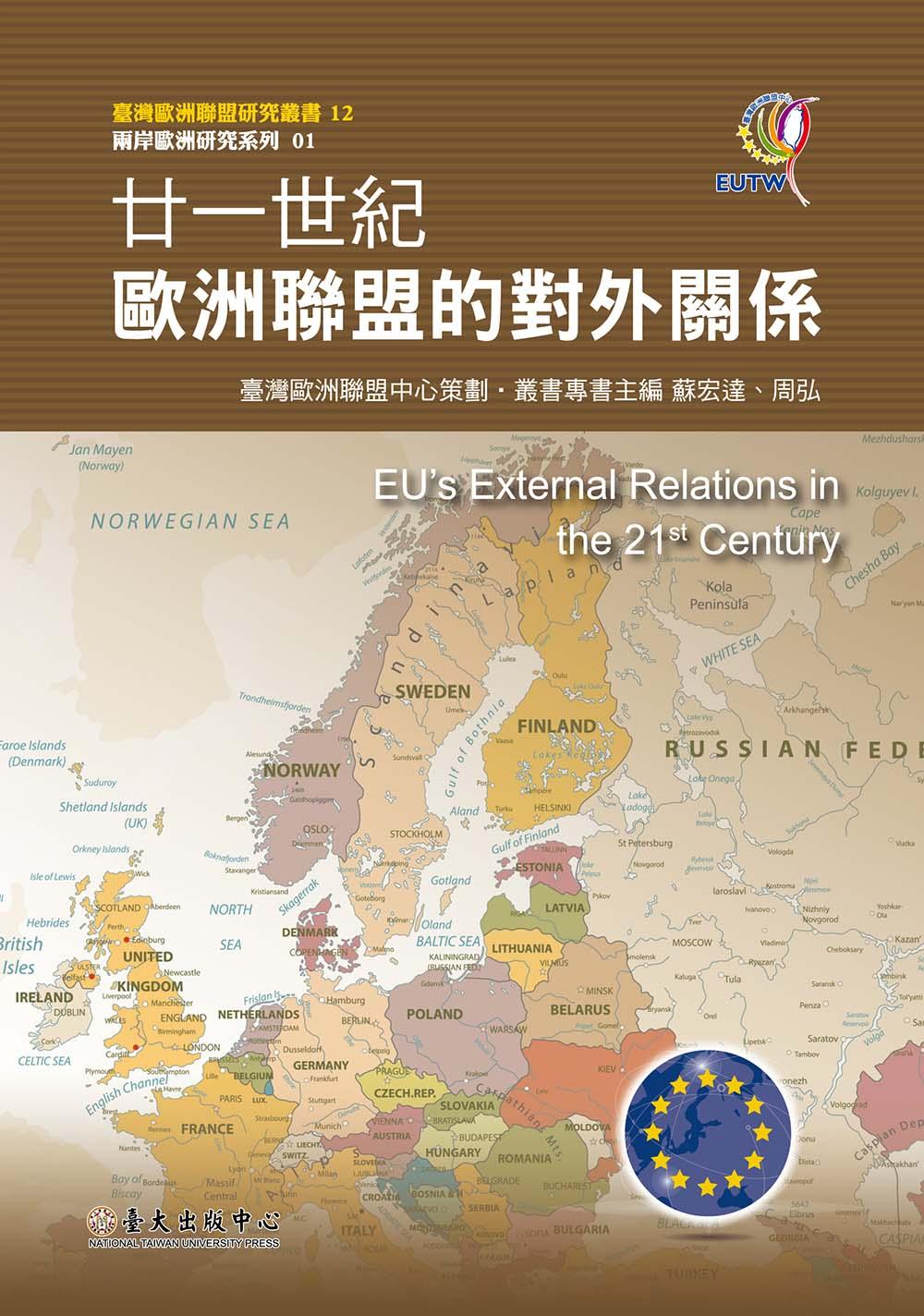 廿一世紀歐洲聯盟的對外關係