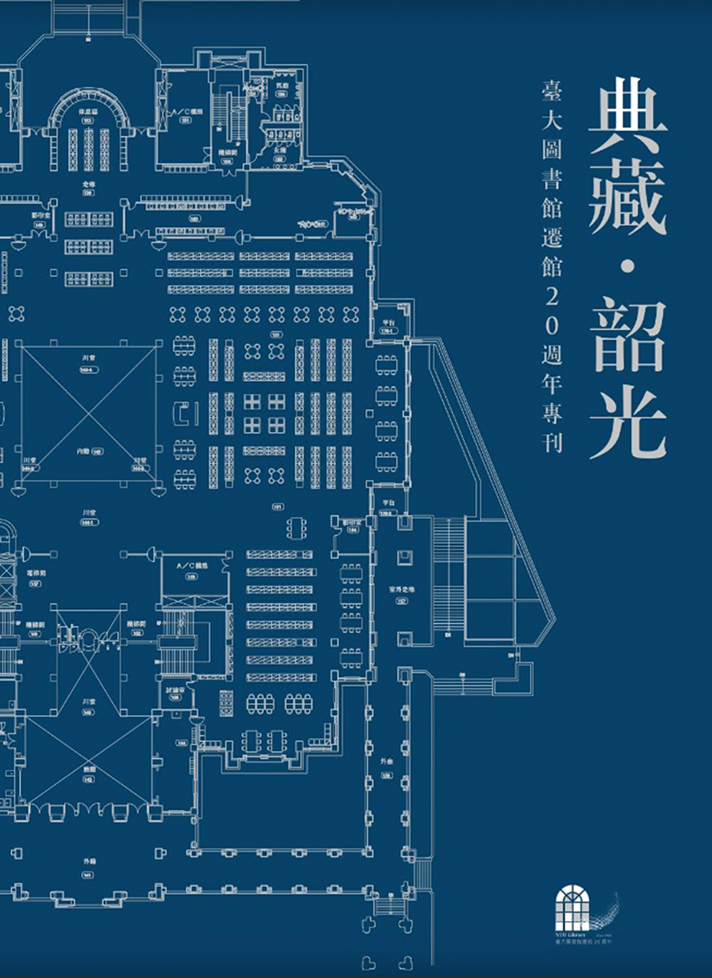 Light for Good: National Taiwan University Library 1998-2018