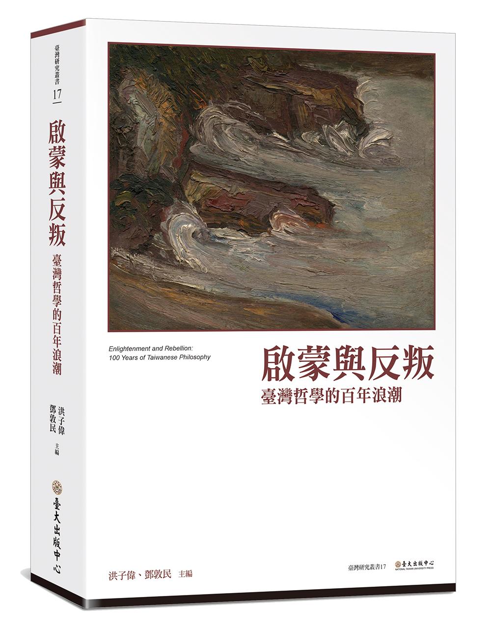 啟蒙與反叛──臺灣哲學的百年浪潮