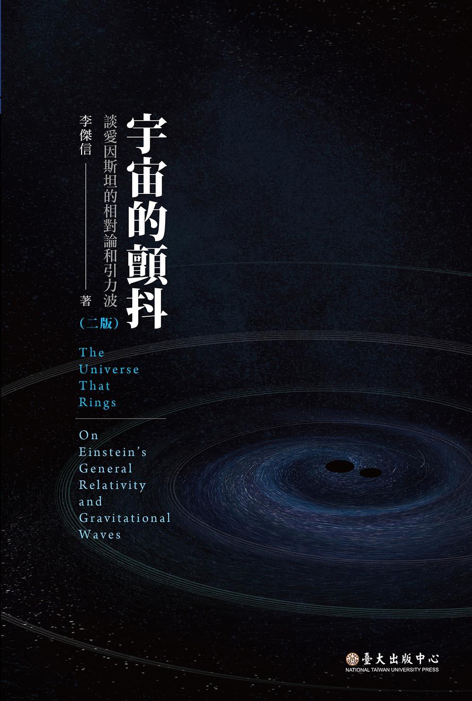 宇宙的顫抖──談愛因斯坦的相對論和引力波(二版)