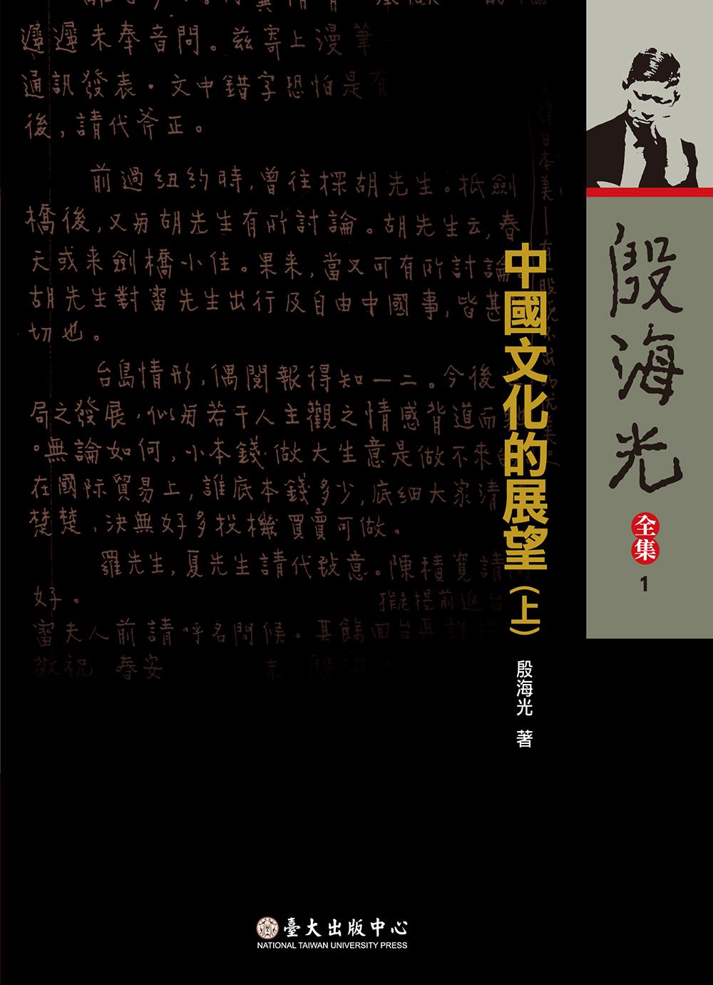 中國文化的展望(上)(平裝版)