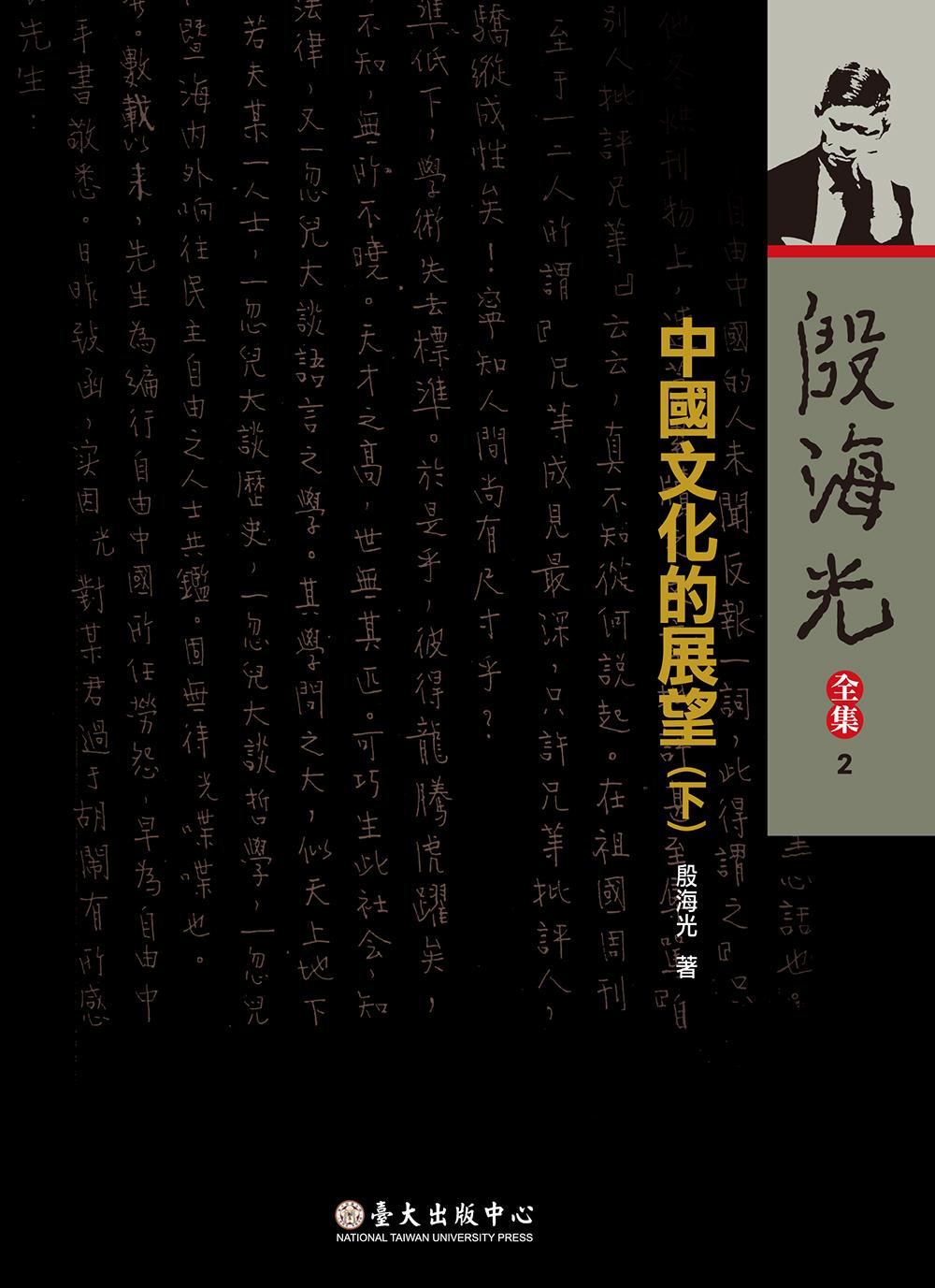 中國文化的展望(下)(平裝版)
