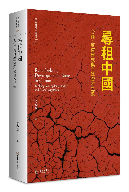 尋租中國──台商、廣東模式與全球資本主義(已絕版)(限量精裝版)