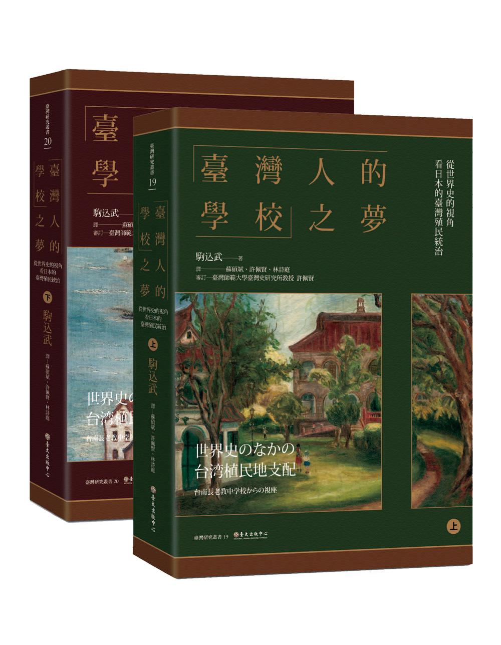 「臺灣人的學校」之夢──從世界史的視角看日本的臺灣殖民統治(上)(下)