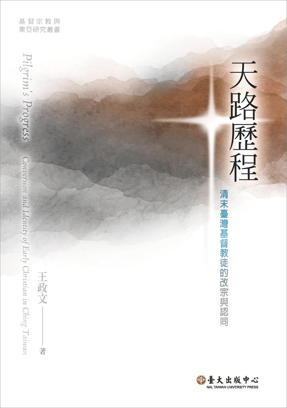 天路歷程──清末臺灣基督教徒的改宗與認同