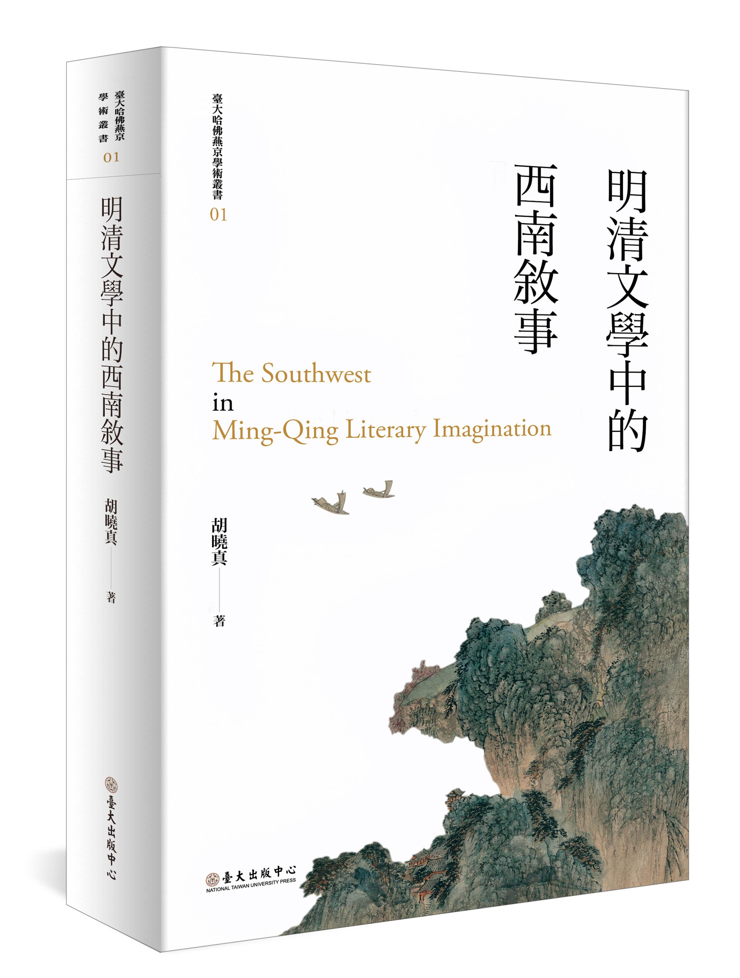 明清文學中的西南敘事(平裝版)