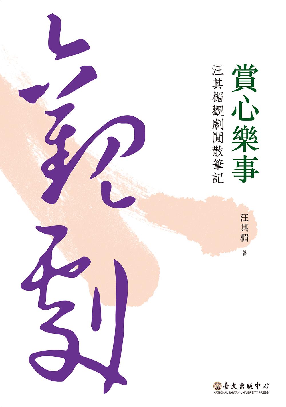 賞心樂事──汪其楣觀劇閒散筆記(平裝版)