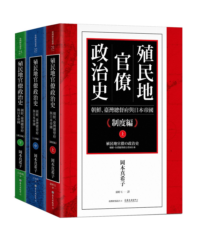 殖民地官僚政治史──朝鮮、臺灣總督府與日本帝國